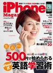 iphonemagazine-cover.jpg